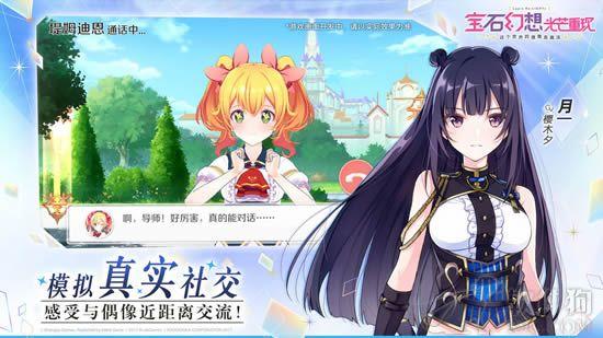 宝石幻想光芒重现游戏安卓版下载