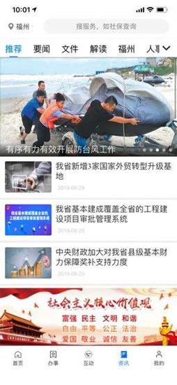 闽政通app八闽健康码手机版软件下载
