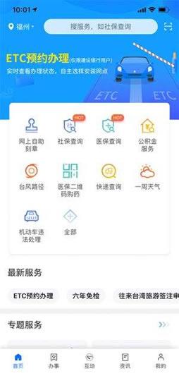 闽政通app八闽健康码下载