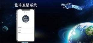 北斗导航app手机版软件免费下载