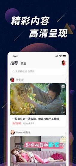 星球视频app官网手机ios版下载