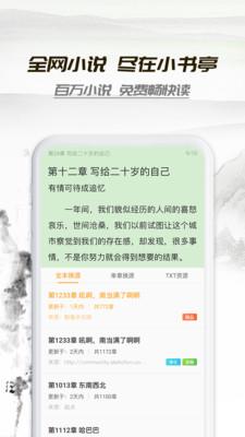 小书亭app手机官方最新版下载