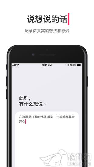 可话app手机社交平台软件