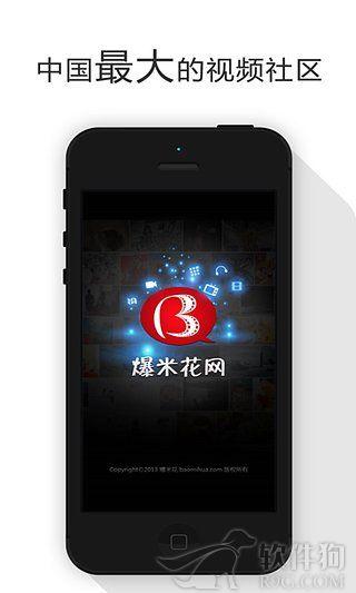 爆米花视频网手机版app软件下载