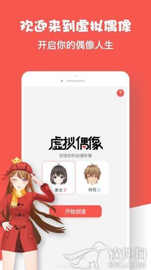 虚拟偶像app手机版最新下载