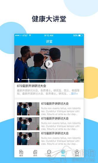 骨医通app软件安卓版下载