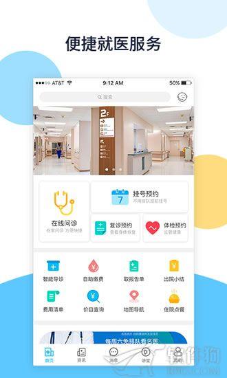 骨医通app软件最新版下载