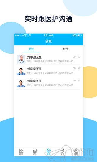 骨医通app软件手机版下载