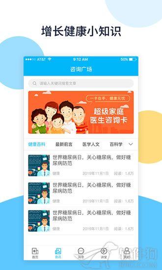 骨医通app软件官方版下载