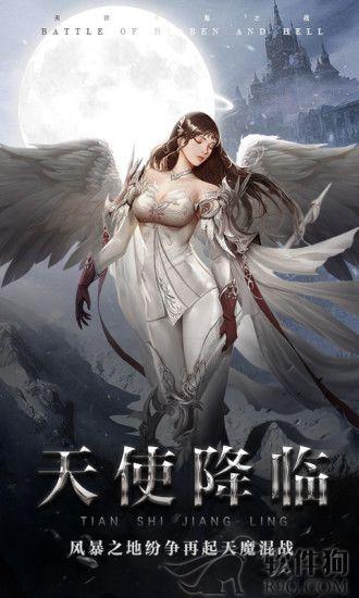 天使之吻手机腾讯版2020下载