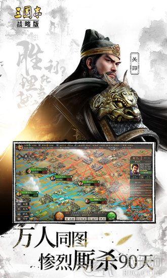 三国志战略版2020手机版游戏下载