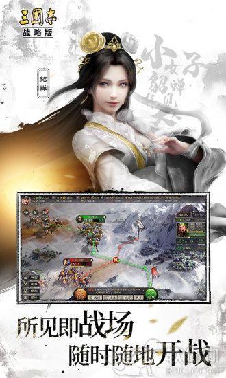 三国志战略版安卓最新版本下载