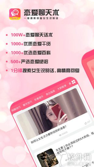 恋爱聊天术撩妹神器软件app