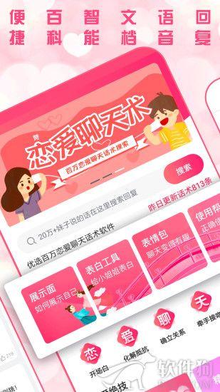 恋爱聊天术app安卓最新版下载