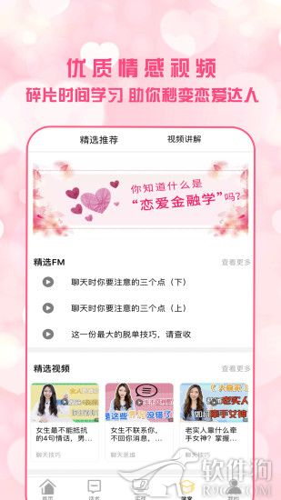 恋爱聊天术app表白技巧软件
