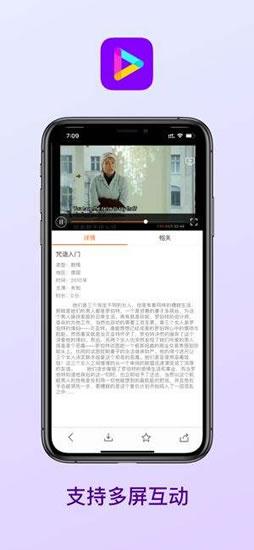 九月播放器app软件在线电影