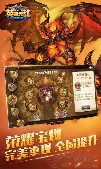 魔法门之英雄无敌手机版游戏下载
