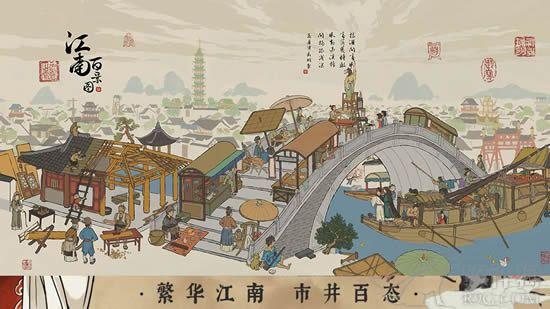 江南百景图破解版1.2.4最新官方下载