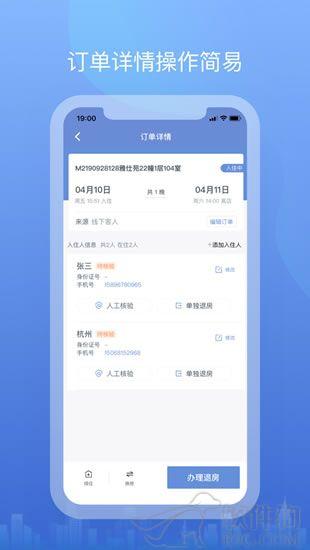 悉点旅宿app软件手机版下载