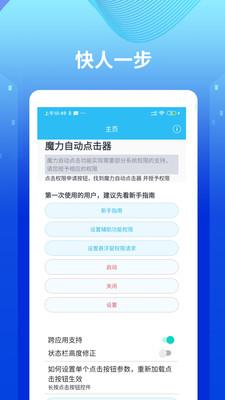 魔力自动点击器app安卓版下载