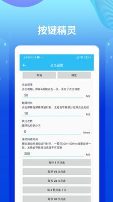 魔力自动点击器app免费版下载