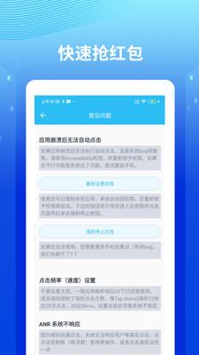 魔力自动点击器app手机版下载