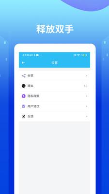 魔力自动点击器app最新版2020下载