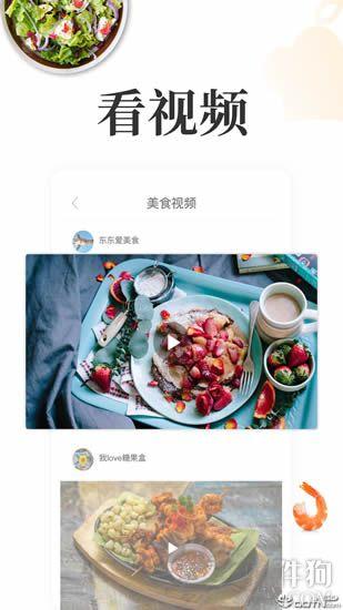 网上厨房app官方正版下载