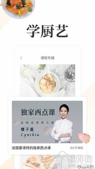网上厨房app手机版客户端下载