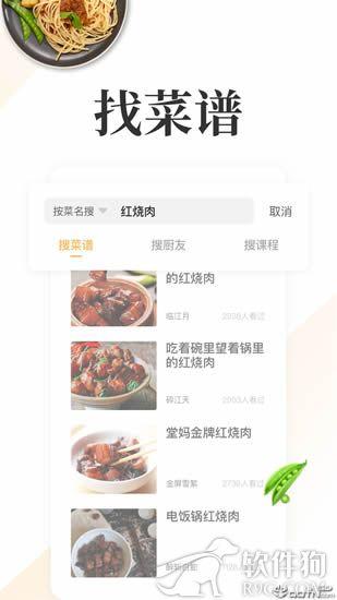 网上厨房美食菜谱安卓版下载
