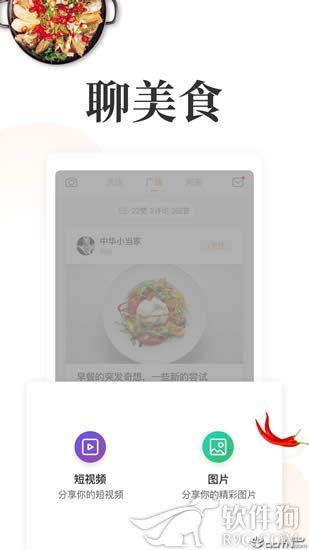 网上厨房app安卓最新版2020下载