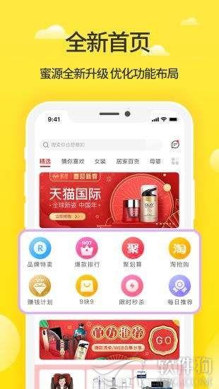 蜜源app官方版客户端下载