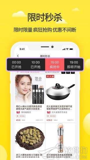 蜜源app省钱购物平台下载