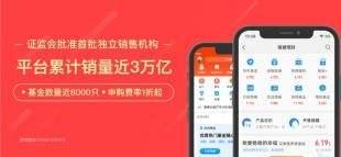 天天基金网app官方版客户端下载