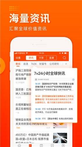 东方财富证券app官方版下载