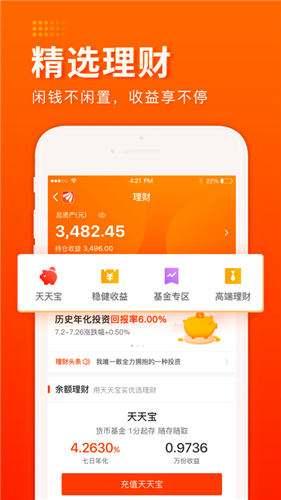 东方财富网手机版安卓ios下载