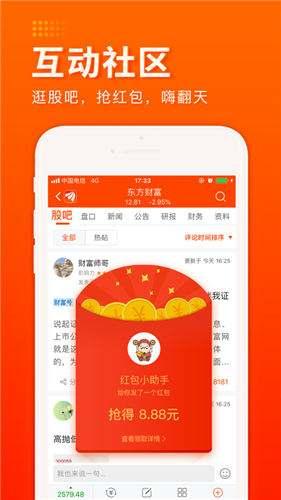 东方财富网app2020最新版本下载