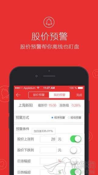 同花顺手机版app软件下载