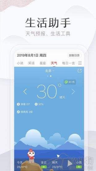 万年历老黄历安卓版客户端下载