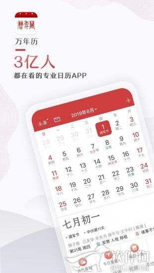 万年历老黄历app2020最新版下载
