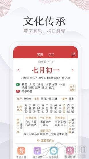 万年历老黄历手机日子查询软件下载