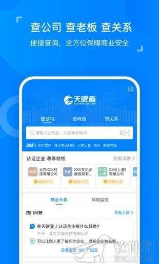 天眼查手机版app软件下载