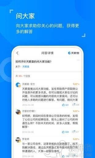 天眼查app新版在线查询下载