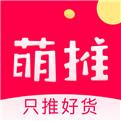 萌推商城app手机版