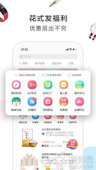 萌推商城app正品货源官方下载