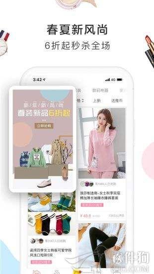 萌推商城app手机版客户端下载