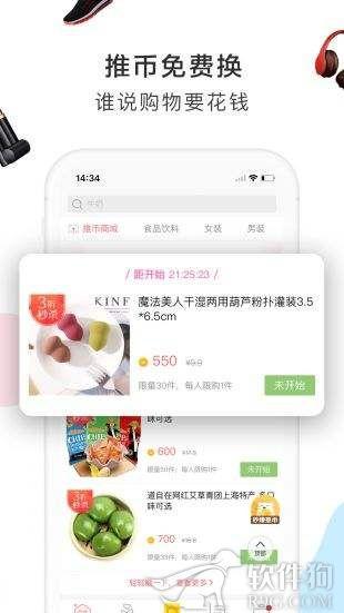 萌推商城app手机版最新下载
