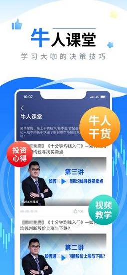 新浪会选股炒股软件手机版app下载