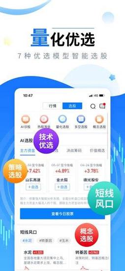 新浪会选股官方版app财经软件下载