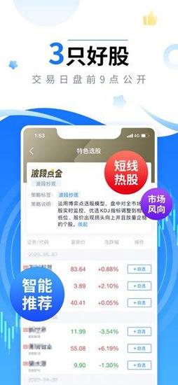 新浪会选股官方最新版app软件下载